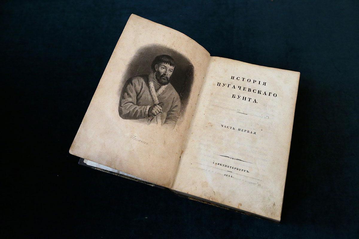 Первое издание «Истории Пугачевского бунта» Александра Пушкина, 1834 год. Фото: Александр Неменов/Afp/East News