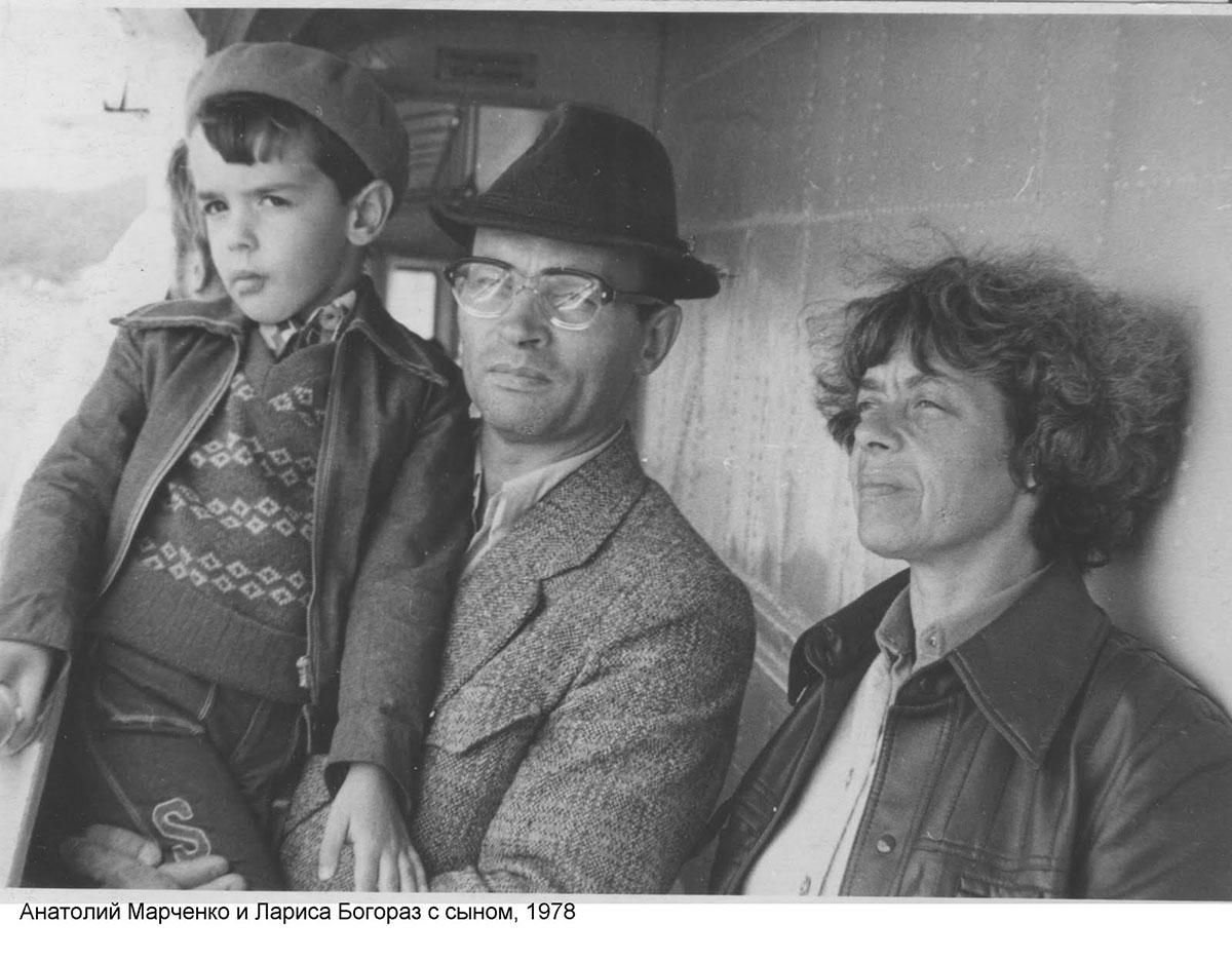 Анатолий Марченко с женой Ларисой Богораз  и сыном Павлом, 1978 год
