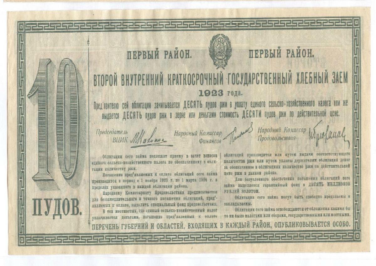 Стоимость облигаций российского внутреннего выигрышного займа