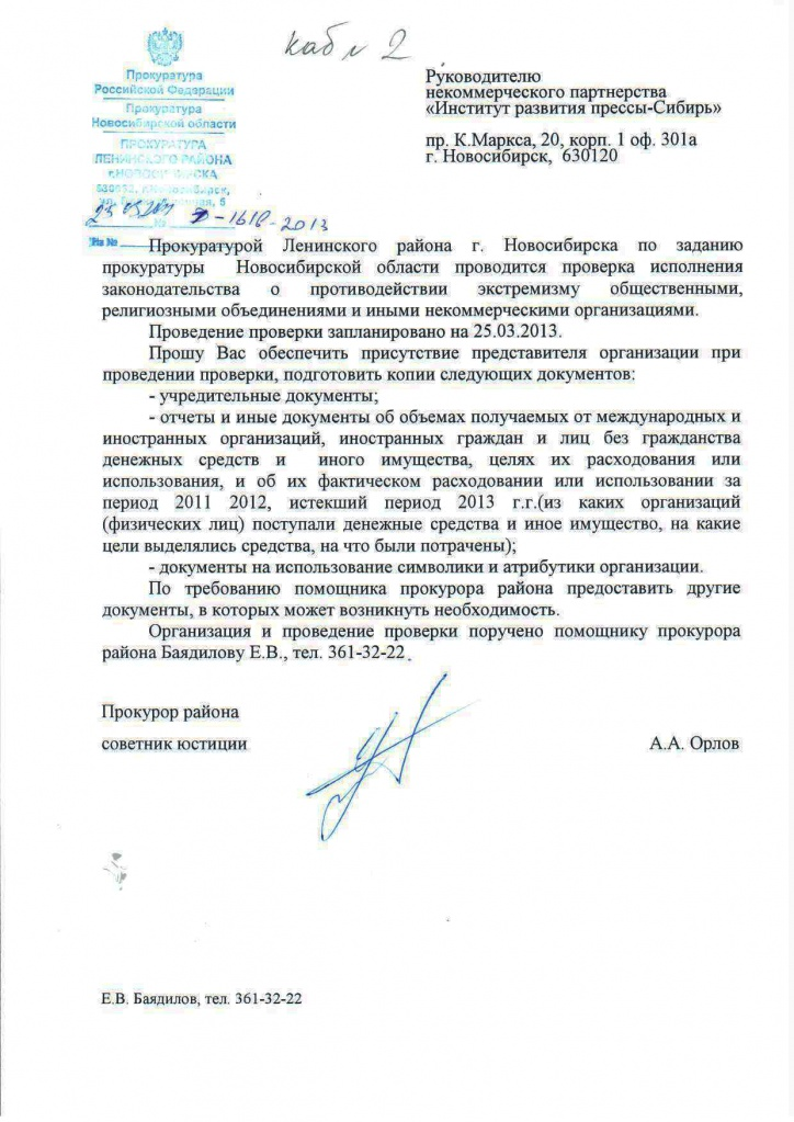 Pages from Scan письмо 25.03.2013.jpg
