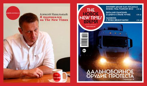 <span class='nt'>The New Times</span> №42 (390) от 14 декабря 2015 года